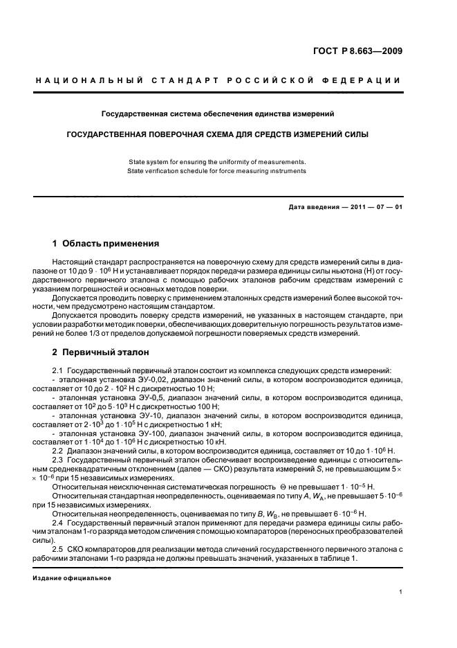 ГОСТ Р 8.663-2009
